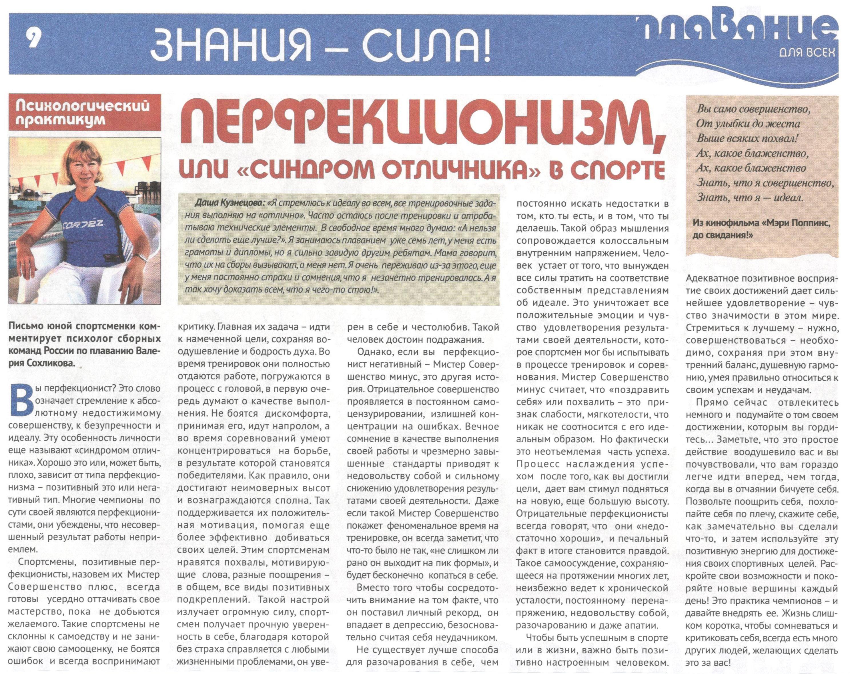 Газета ВФП Плавание для всех №28 - 2016 Перфекционизм в спорте,